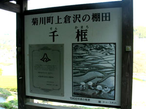 菊川市上倉沢の棚田・千框(せんかまち)