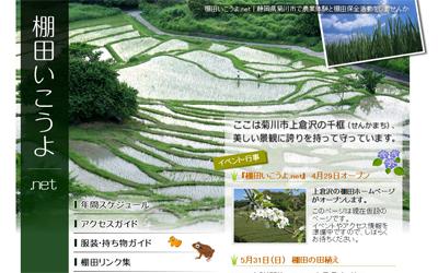 菊川市の千框(せんかまち)のホームページ(棚田行こうよ.net)