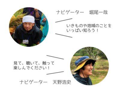 20170422_棚田・里山ハイキング_告知画像