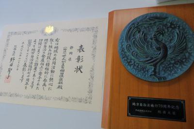 総務大臣表彰状と記念の盾